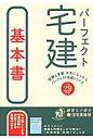パ-フェクト宅建基本書  平成29年版 /住宅新報社/住宅新報社