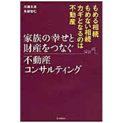 家族の幸せと財産をつなぐ不動産コンサルティング   /住宅新報出版/川瀬太志