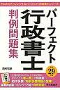 パ-フェクト行政書士判例問題集  平成29年度 /住宅新報社/西村和彦