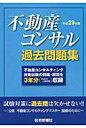 平成29年版不動産コンサル過去問題集   /住宅新報社/住宅新報社