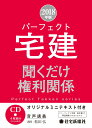 パーフェクト宅建聞くだけ権利関係  2018年版 /住宅新報社/松田弘