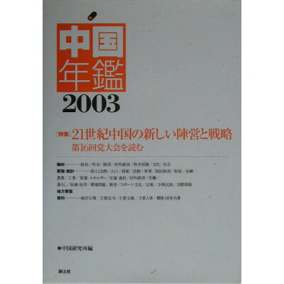 中国年鑑  2003年版 /創土社/中国研究所