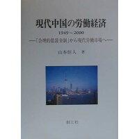 現代中国の労働経済 「合理的低賃金制」から現代労働市場へ  /創土社/山本恒人