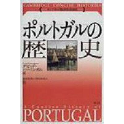 ポルトガルの歴史   /創土社/デビッド・バ-ミンガム