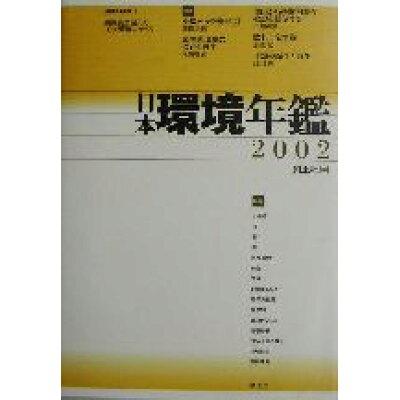 日本環境年鑑  2002年版 /創土社/創土社