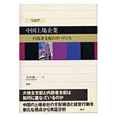 中国上場企業 内部者支配のガバナンス  /創土社/川井伸一