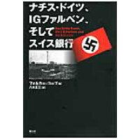 ナチス・ドイツ、IGファルベン、そしてスイス銀行   /創土社/フォルカ-・コ-プ