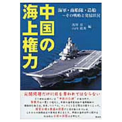 中国の海上権力