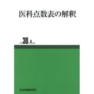 医科点数表の解釈  平成30年4月版 /社会保険研究所