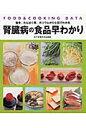 腎臓病の食品早わかり FOOD&COOKING DATA  /女子栄養大学出版部/牧野直子