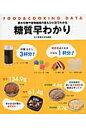 糖質早わかり FOOD & COOKING DATA  /女子栄養大学出版部/女子栄養大学出版部