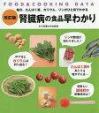 腎臓病の食品早わかり FOOD & COOKING DATA  改訂版/女子栄養大学出版部/牧野直子