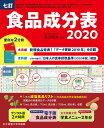 食品成分表 便利な2分冊 2020 七訂/女子栄養大学出版部/香川明夫