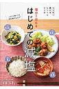 塩分1日6gはじめての減塩 ムリなく続けるヒントとレシピ  /女子栄養大学出版部/「栄養と料理」編集部
