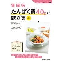 腎臓病たんぱく質40gの献立集   改訂版/女子栄養大学出版部/宮本佳代子