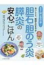 胆石・胆のう炎・膵炎の安心ごはん おいしくて、制限もゆるやか  /女子栄養大学出版部/鈴木和子(栄養士)