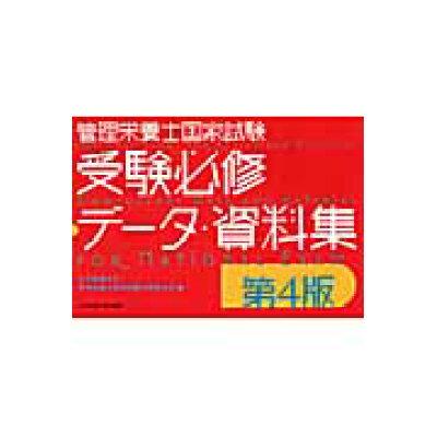 管理栄養士国家試験受験必修デ-タ・資料集   第4版/女子栄養大学出版部/女子栄養大学