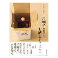 岸朝子のお気に入りお酒はおいしゅうございます 日本全国・お取り寄せ  /女子栄養大学出版部/岸朝子