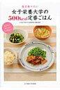 毎日食べたい女子栄養大学の500kcal定番ごはん カンタンおいしいちょうどいい  /女子栄養大学出版部/松田早苗(栄養学)
