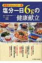 塩分一日6gの健康献立 減塩するならこの一冊  /女子栄養大学出版部/小川聖子
