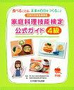家庭料理技能検定公式ガイド4級   /女子栄養大学出版部/香川明夫