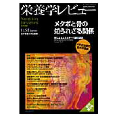 栄養学レビュ-  17-2 /国際生命科学研究機構