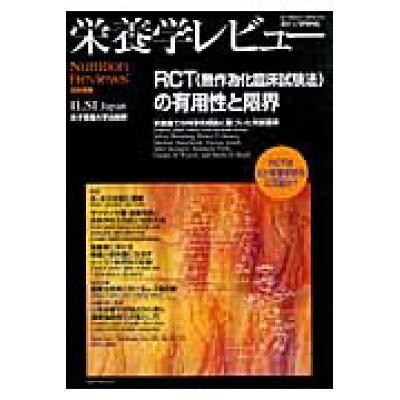 栄養学レビュ- Nutrition Reviews日本語版 19-3 /国際生命科学研究機構/木村修一