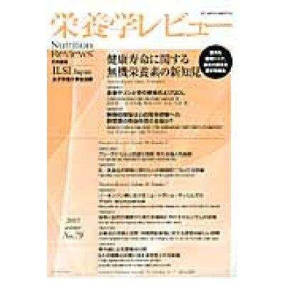栄養学レビュ- Nutrition Reviews日本語版 21-2 /国際生命科学研究機構/木村修一