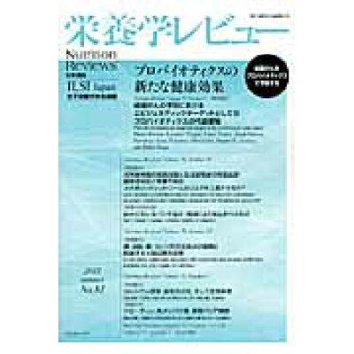 栄養学レビュ- Nutrition Reviews日本語版 21-4 /国際生命科学研究機構/木村修一