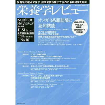 栄養学レビュー Nutrition Reviews日本語版 No.101(2018 SUM /国際生命科学研究機構/阿部圭一