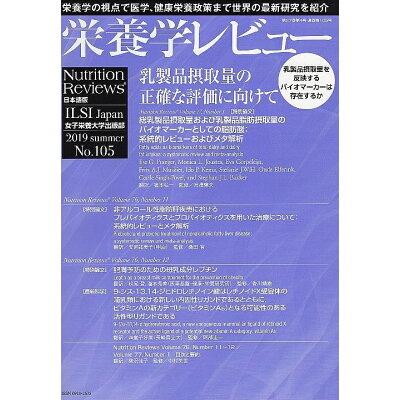 栄養学レビュー Nutrition Reviews日本語版 No.105(2019 SUM /国際生命科学研究機構/阿部圭一