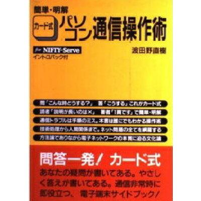 パソコン通信操作術 簡単・明解  /エムオン・エンタテインメント/波田野直樹