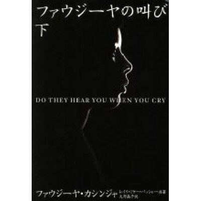 ファウジ-ヤの叫び  下 /エムオン・エンタテインメント/ファウジ-ヤ・カシンジャ