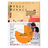 愛すること愛されること 「愛について」の13のレポ-ト  /エムオン・エンタテインメント/中村うさぎ