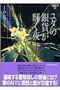 ユダの銀貨が輝く夜   /エムオン・エンタテインメント/J.D.ロブ