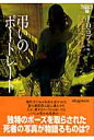弔いのポ-トレ-ト   /ヴィレッジブックス/J.D.ロブ