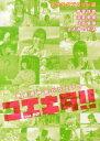 DVD>コエキタ!!  02 /エムオン・エンタテインメント/南里侑香