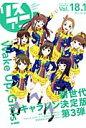 リスアニ!  vol.18.1 /エムオン・エンタテインメント