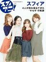 スフィアニ! 4人が積み重ねてきた〓キセキ〓の軌跡  /エムオン・エンタテインメント