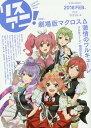 リスアニ!  Vol.32(2018 FEB /エムオン・エンタテインメント