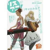 リスアニ!  vol.37(2019 MAY /エムオン・エンタテインメント