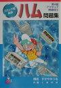 コミック版最新ハム問題集   /CQ出版