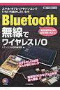 Bluetooth無線でワイヤレスI/O スマホ/タブレットやパソコンでいろいろ動かしたいな  /CQ出版/トランジスタ技術編集部