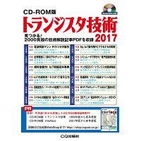W>トランジスタ技術CD-ROM版 見つかる!2000頁超の技術解説記事PDFを収録 2017 /CQ出版
