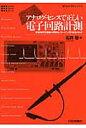 アナログ・センスで正しい電子回路計測 高速時代は回路の理解&プロ-ビングが成功のかぎ  /CQ出版/石井聡
