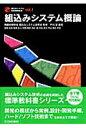 組込みシステム概論   /CQ出版/戸川望