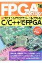 FPGAマガジン ハイエンド・ディジタル技術の専門誌 No.16 /CQ出版/FPGAマガジン編集部
