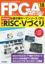 FPGAマガジン ハイエンド・ディジタル技術の専門誌 No.18 /CQ出版/FPGAマガジン編集部