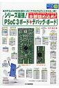 シリ-ズ最強!PSoC3ボ-ド+デバッグ・ボ-ド マイコン,ディジタル,アナログを全部詰め込め!  /CQ出版/古平晃洋