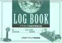 業務日誌(ログ)   /日本アマチュア無線連盟